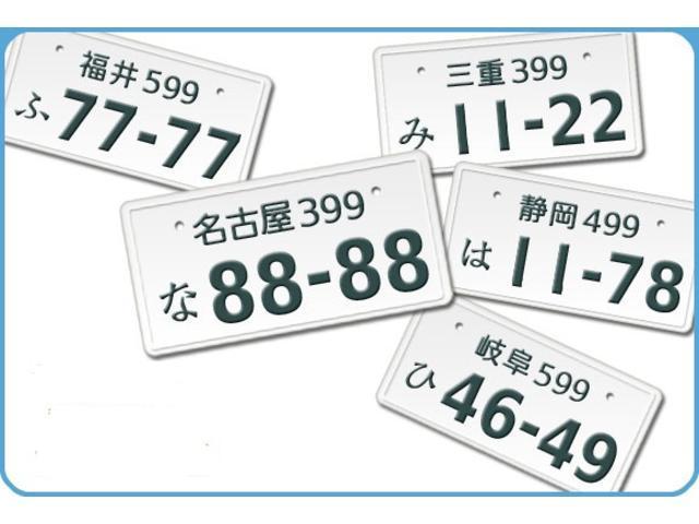 希望ナンバーを取得するパックです。お好きな数字・思い出の数字をお客様の愛車にも!※一部取得出来ないナンバーもございます。※人気の数字等は、抽選になることがございます。ご了承ください。
