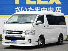 ハイエースワゴンGL  トヨタ車体ファインテックツアラー 4キャプテンシート