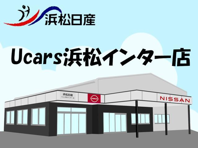 [静岡県]浜松日産自動車(株) Ucars浜松インター店