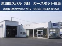 東四国スバル(株) カースポット徳島