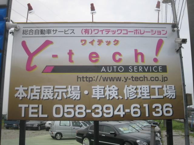 [岐阜県]ワイテックオートサービス
