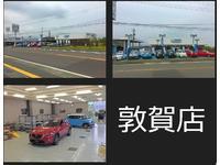 株式会社北陸マツダ 敦賀U−Carランド