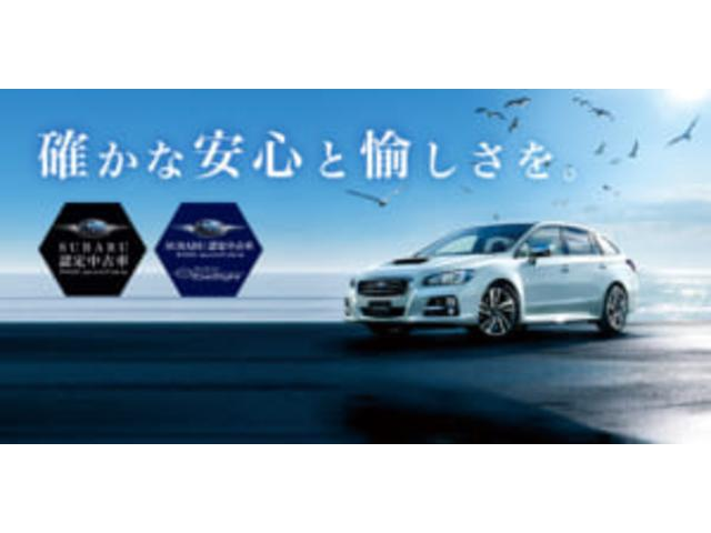 新潟スバル自動車(株) G−PARK亀田のアフターサービス スバル認定中古車