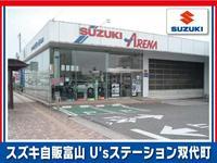 (株)スズキ自販富山 スズキアリーナ双代町 / U's STATION双代町