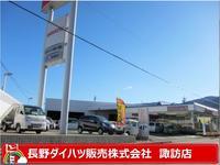 長野ダイハツ販売株式会社 諏訪店
