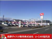 長野ダイハツ販売株式会社 U−CAR塩尻