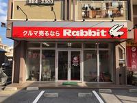 ラビット沖縄小禄バイパス店