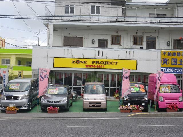 [沖縄県]ゾーンプロジェクト