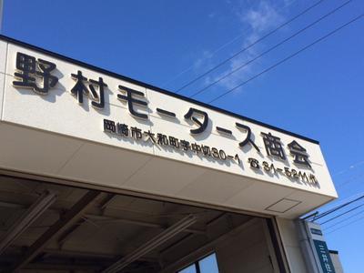 岡崎を中心に地域のお客様と歩んできました