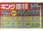 車検料金 最大20,000円引き!!