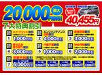 車検料金 最大20,000円引き