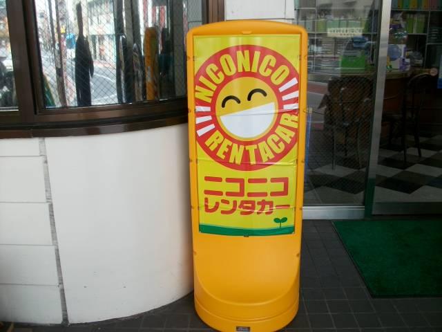 ニコニコレンタカー加盟店店