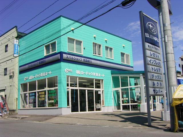 株式会社 カードック米谷オートの店舗画像