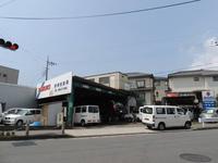 野崎自動車修理工場