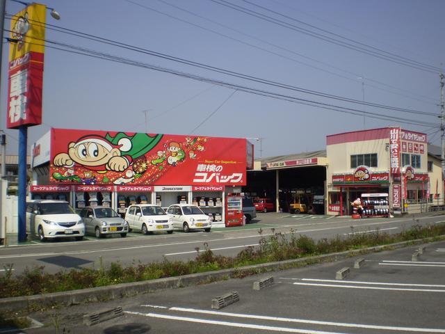 [徳島県]有限会社 山川自動車 車検のコバック山川店