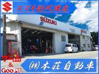 株式会社 本荘自動車