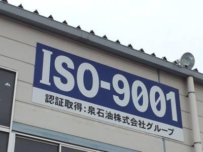 ISO 9001 認証取得