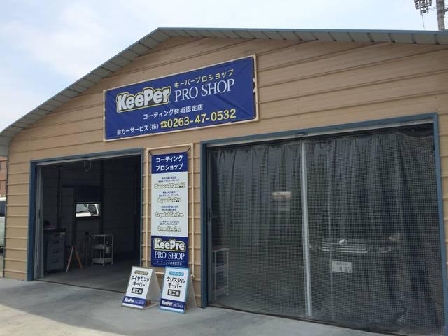 Keeperコーティング技術認定店!なんと専用ブースも設けております。