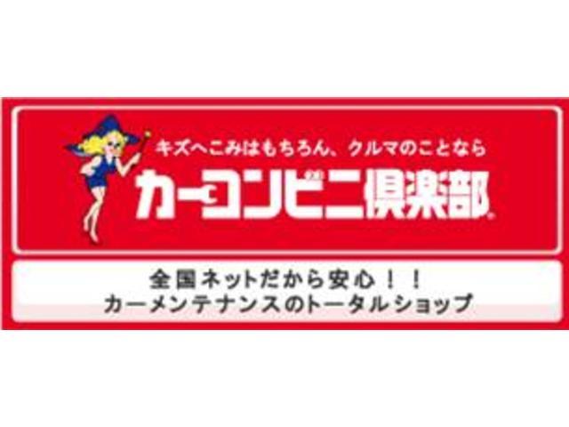 メンテナンスのトータルショップカーコンビニ倶楽部加盟店です!