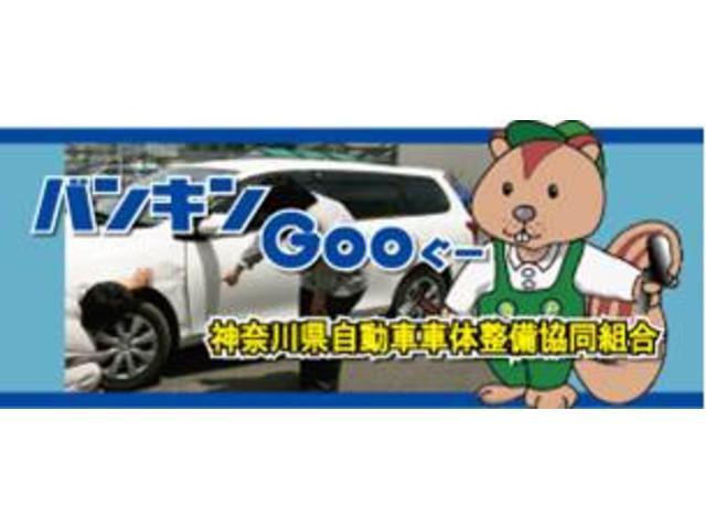 キタジマ自動車(株)は神奈川県自動車車体整備協同組合の会員企業です!