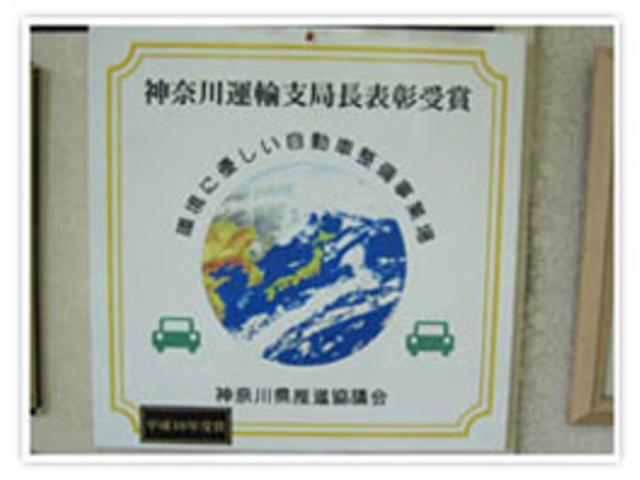 神奈川県運輸支局長表彰受賞しました!お客様のお車を完璧に仕上げます!