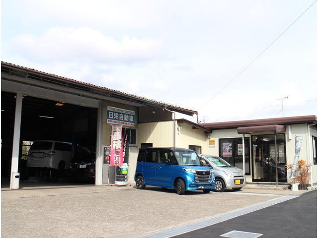 日栄自動車の店舗画像
