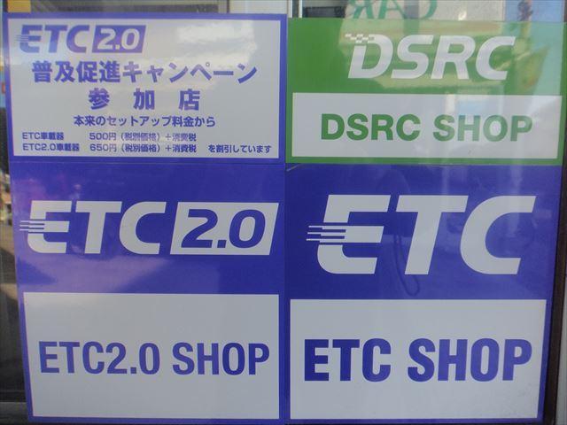 ETC/ETC2.0即日セットアップ対応いたします。ナビ・ETC等の販売、取付お任せください。