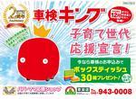 車検キング2周年キャンペーン