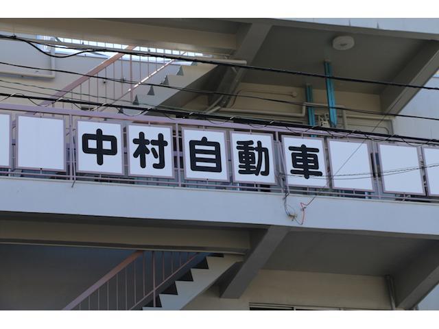 中村自動車の店舗画像