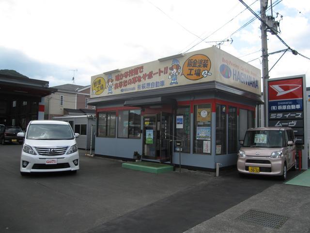 有限会社 萩原自動車の店舗画像