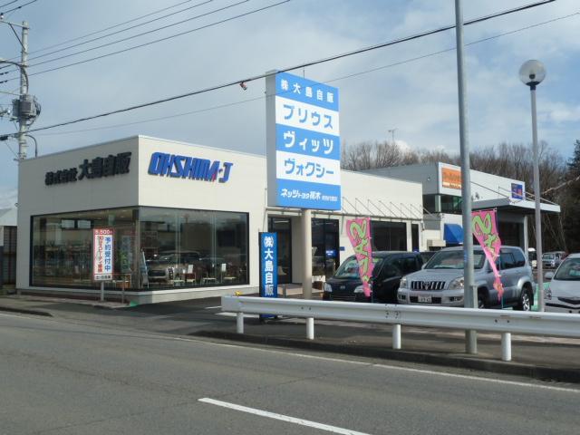 [栃木県]株式会社 大島自販 黒磯店