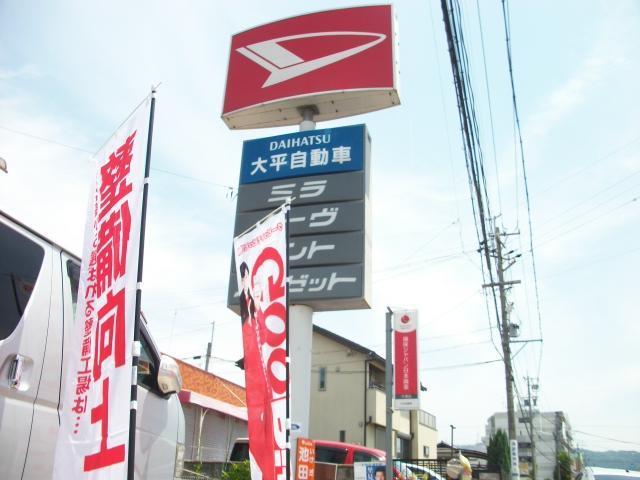[愛知県]有限会社 大平自動車