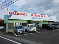 有限会社 宮沢自動車整備工場