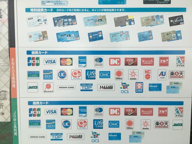 各種カード支払可能です!お気軽にご相談下さい!