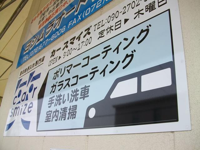 高品質なコーティングや手洗い洗車の提供もおこなっております。