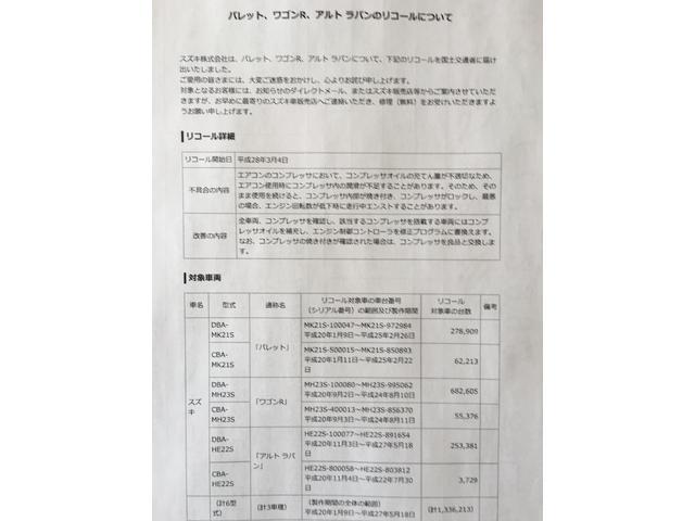 すべてのモデル : suzuki ワゴンr リコール : goo-net.com