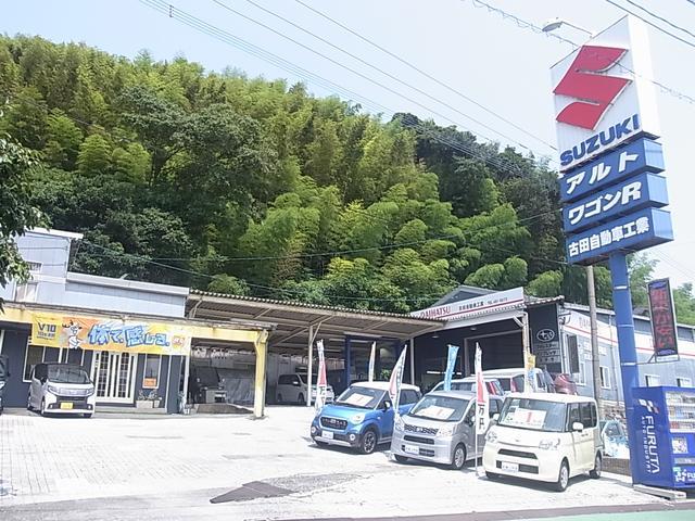 古田自動車工業の店舗画像