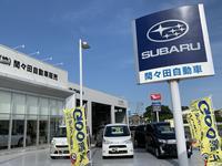 株式会社 間々田自動車販売整備 ジョイカル小山南店