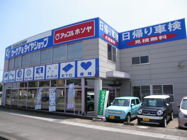 アップル車検 (株)ホソヤ自動車の店舗画像