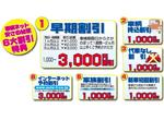 【車検】早期予約割引【1~3,000円】