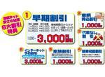 【車検】代車無し割引【1,000円割引】