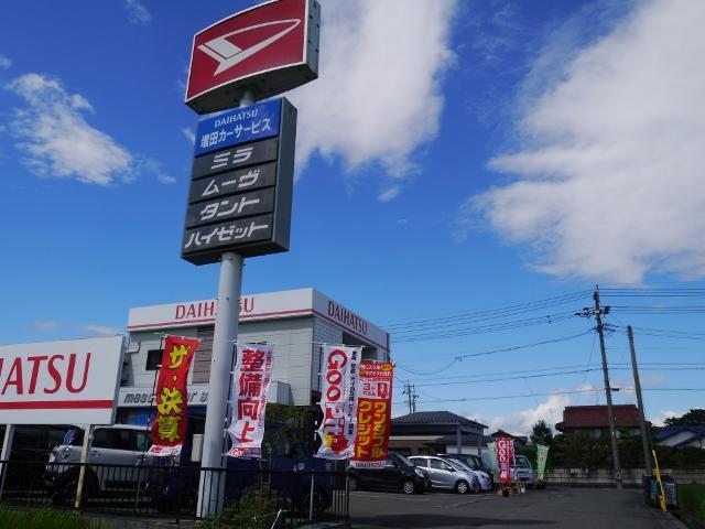 大垣市立赤坂小学校から北へ約500m。赤い「ダイハツ」の看板が目印です。