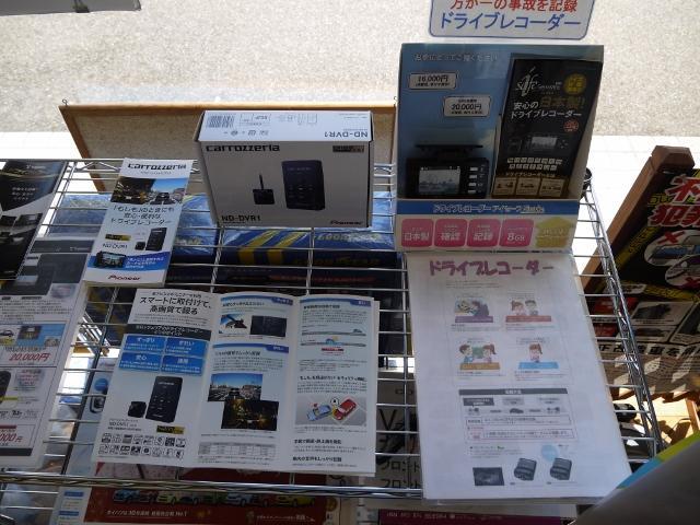 ドライブレコーダー・カーナビなどの用品の展示・販売も行っております。