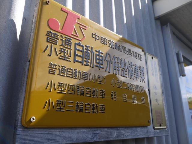 2014年に認証工場を取得!新しい修理工場です。