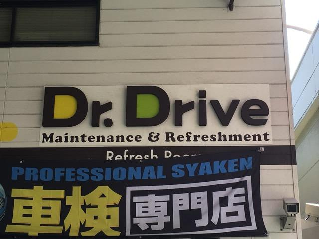 車検は安心のDrDriveにお任せください。