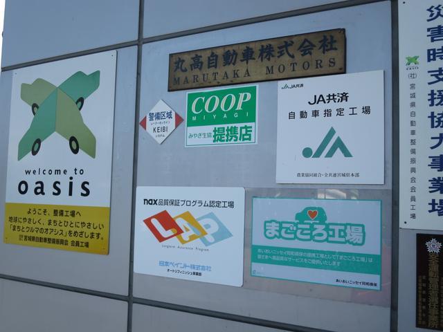 保険各社、宮城生協の指定工場です。