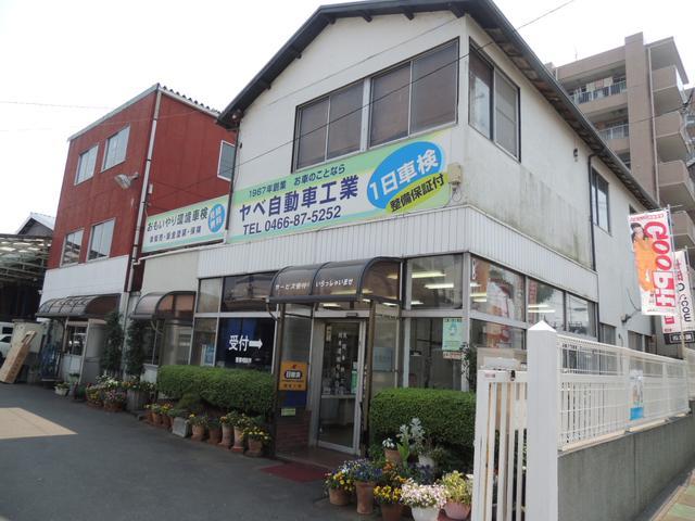 藤沢を中心に、鎌倉、茅ヶ崎、寒川町、海老名、大和、泉区、戸塚区など地域密着