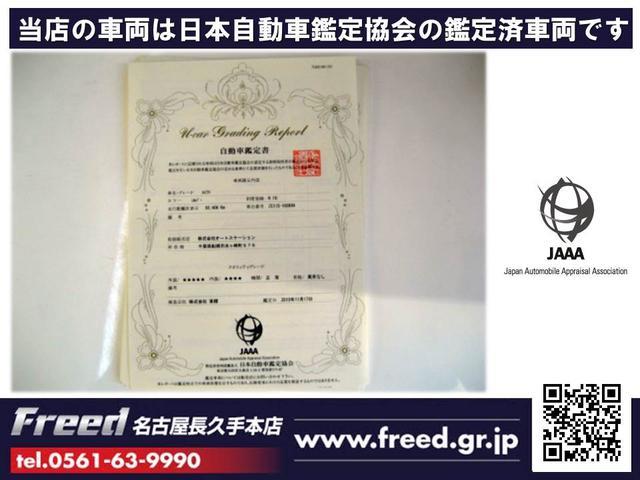 【JAAA(日本自動車鑑定協会)による品質評価証明書】のGoo鑑定付きで遠方のお客様でもご安心です!