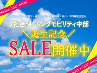 ホンダオートテラス春日井 (株)ホンダカーズ愛知