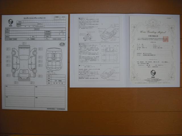 自動車鑑定書及びコンディションシート